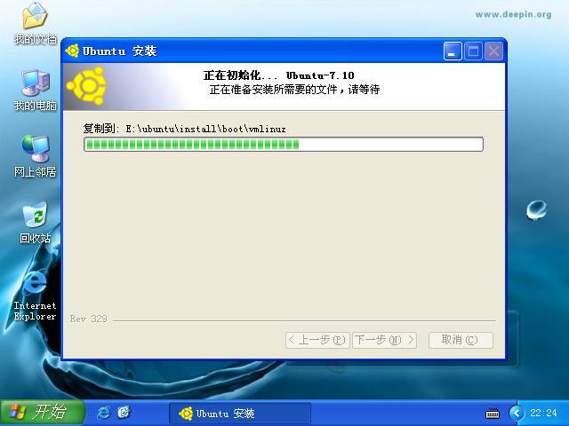 wubi-cdboot.jpg