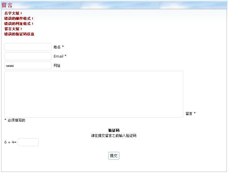 DMSGuestbook default.tpl